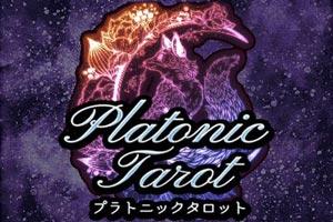 プラトニックタロット
