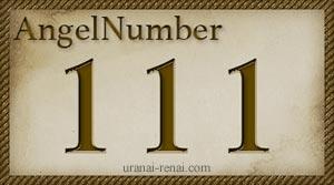 エンジェルナンバー1, 11, 111, 1111の意味|三桁ゾロ目のメッセージ