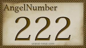 エンジェルナンバー2, 22, 222, 2222の意味|三桁ゾロ目のメッセージ