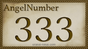 エンジェルナンバー3, 33, 333, 3333の意味 三桁ゾロ目のメッセージ