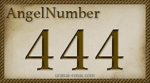 エンジェルナンバー4, 44, 444, 4444の意味|三桁ゾロ目のメッセージ