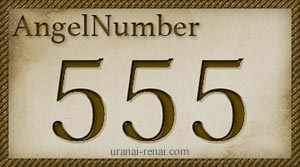 エンジェルナンバー5, 55, 555, 5555の意味|三桁ゾロ目のメッセージ