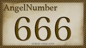エンジェルナンバー6, 66, 666, 6666の意味|三桁ゾロ目のメッセージ