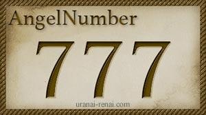 エンジェルナンバー7, 77, 777, 7777の意味 三桁ゾロ目のメッセージ