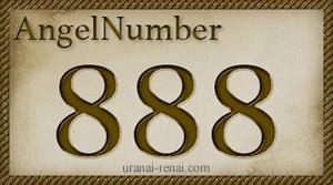 エンジェルナンバー8, 88, 888, 8888の意味|三桁ゾロ目のメッセージ