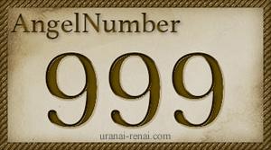 エンジェルナンバー9, 99, 999, 9999の意味|三桁ゾロ目のメッセージ