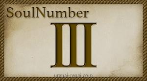 ソウルナンバー3の相性・性格|ソウルナンバー占い