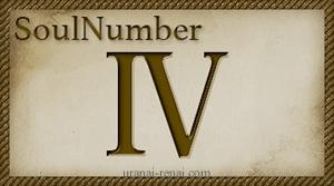 ソウルナンバー4の相性・性格|ソウルナンバー占い