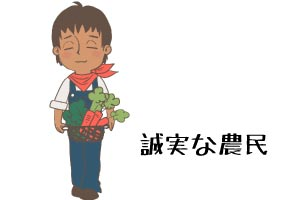 誠実な農民|当たる無料前世占い
