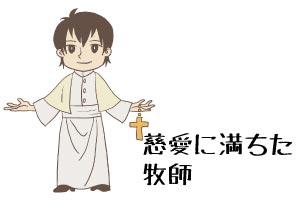 慈愛に満ちた牧師 当たる無料前世占い